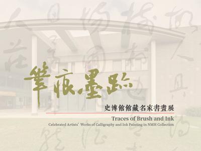 筆痕墨跡—史博館館藏名家書畫展
