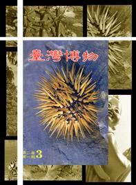 臺灣博物第3期