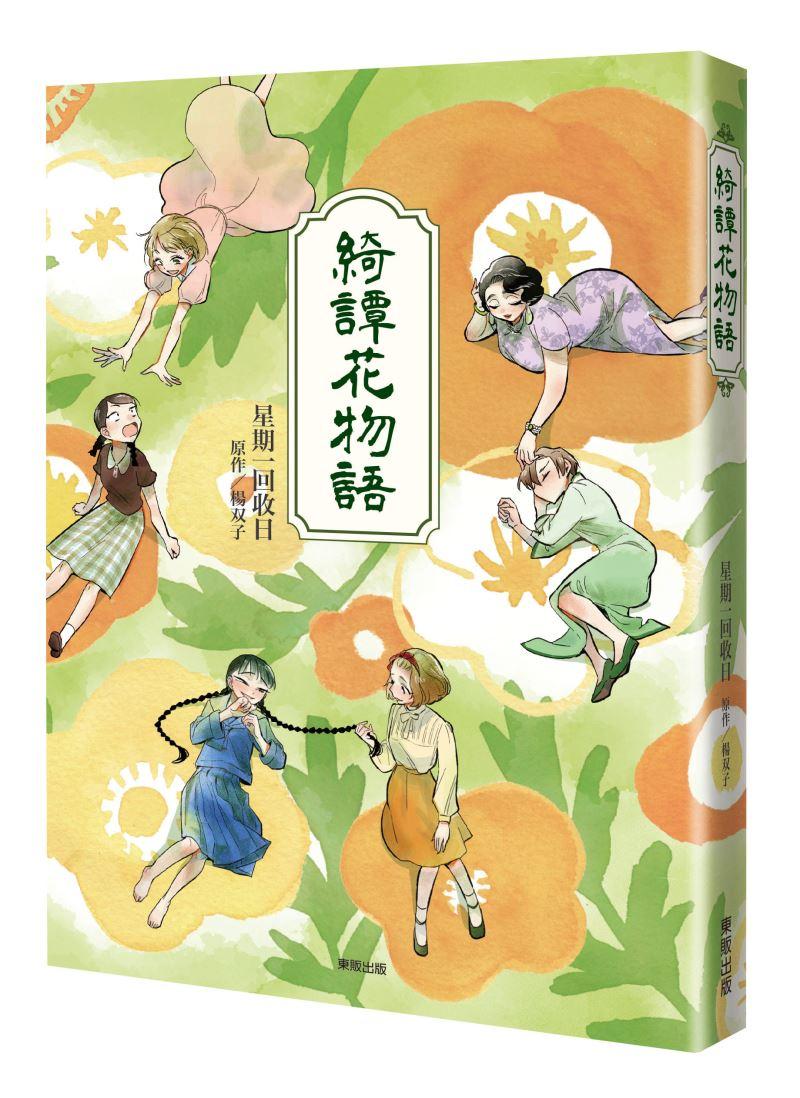 台湾漫画夜市『綺譚花物語』(星期一回收日、楊双子、東販)