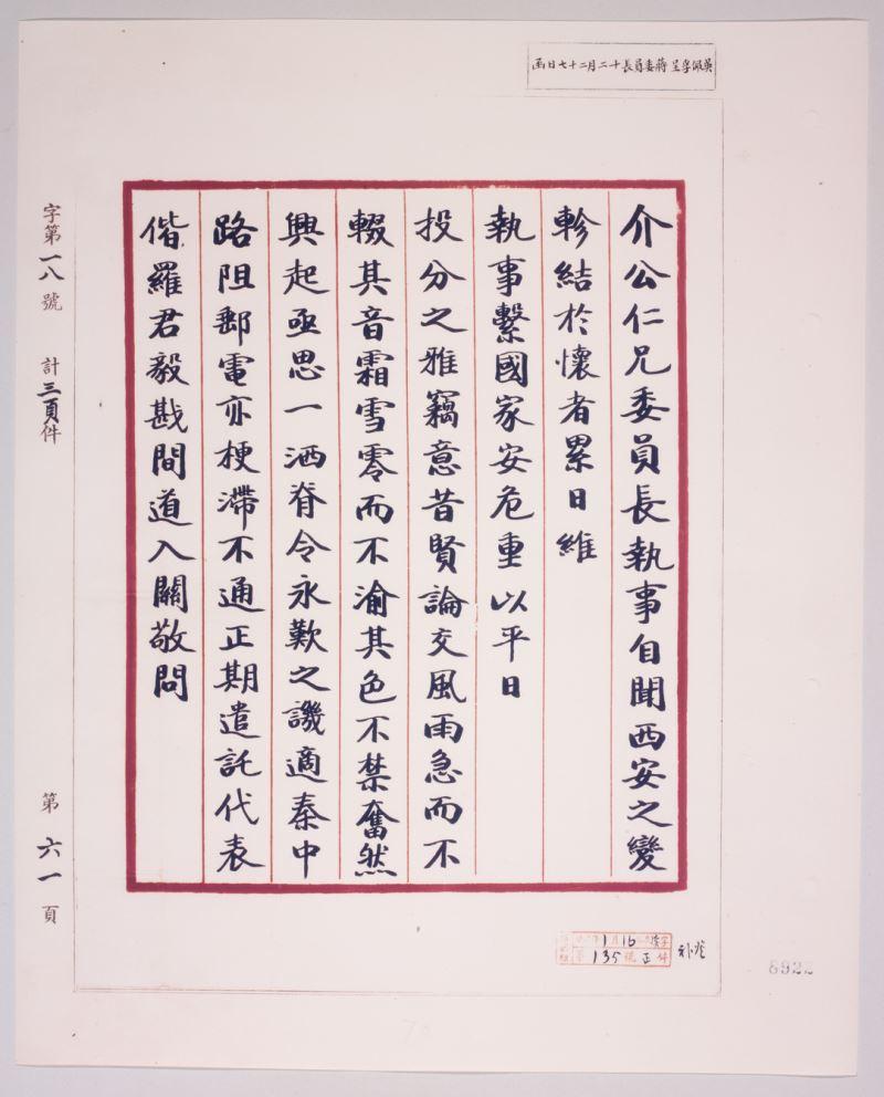 吳佩孚於西安事變後向蔣委員長致敬函