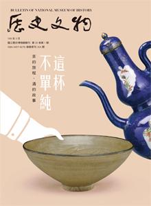 歷史文物修館季刊.第30卷第1期 (NO.304)