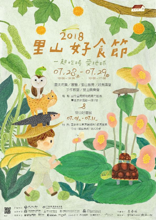 Satoyama Food Festival