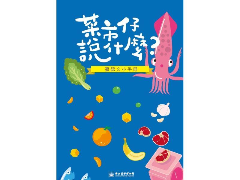 菜市仔說什麼?臺語文小手冊