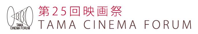 【映画】第25 回映画祭 TAMA CINEMA FORUM 内の「最新台湾映画傑作選」開催決定。11/23 (月・祝)