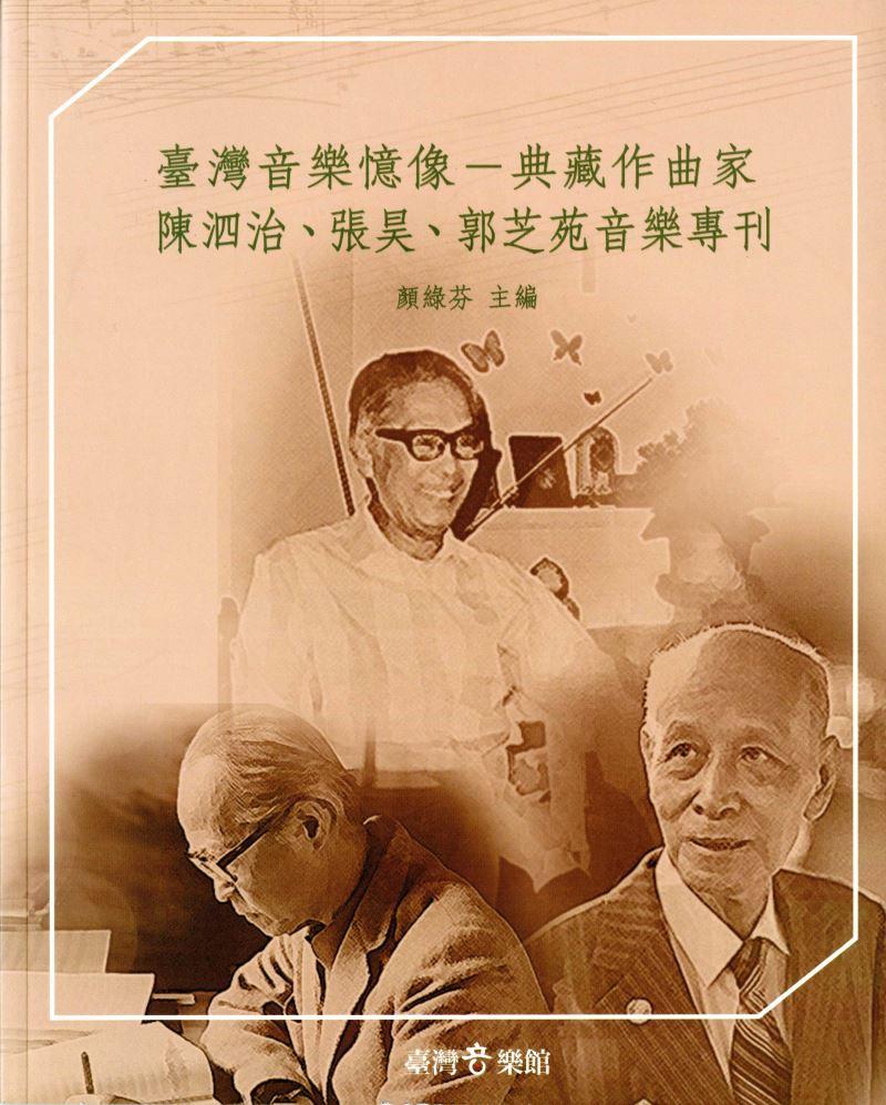 臺灣音樂憶像專刊