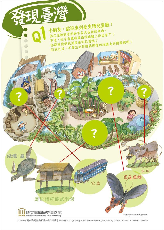 發現臺灣(兒童廳)(解答).pdf