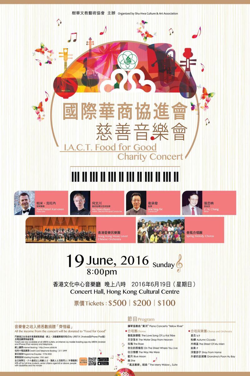 國際華商協進會 慈善音樂會
