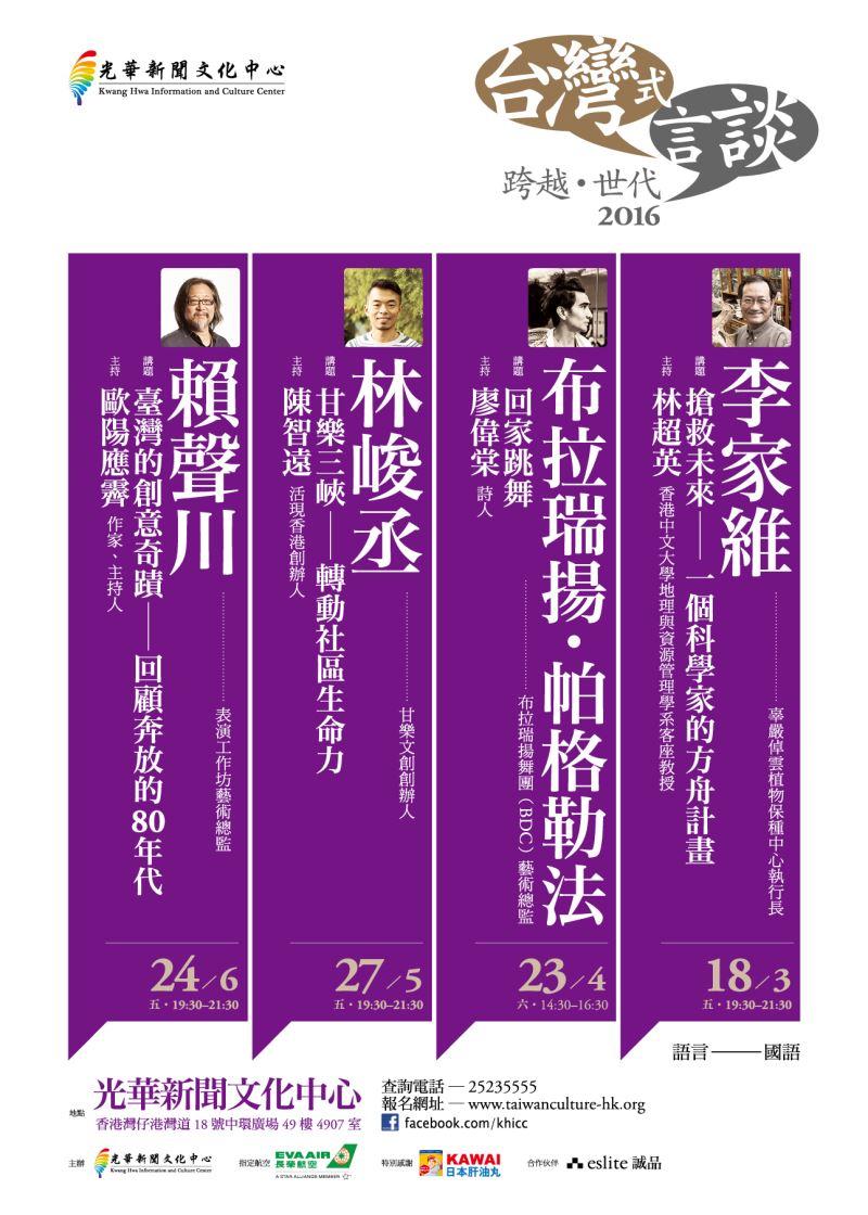 2016台灣式言談系列一