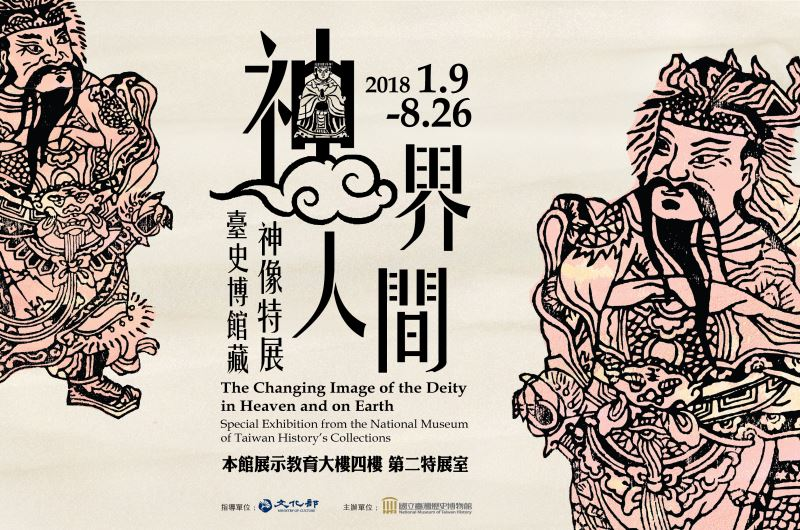 The Changing Image of the Deity in Heaven and on Earth Special Exhibition from the National Museum of Taiwan History's Collections