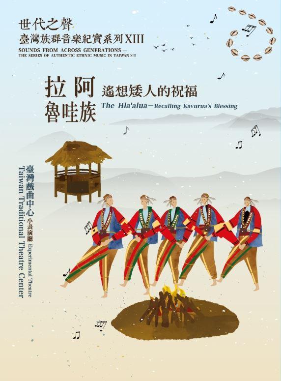 世代之聲-臺灣族群音樂紀實系列XIII拉阿魯哇-遙想矮人的祝福