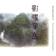 影耀寶島:攝影家眼裡的臺灣天地