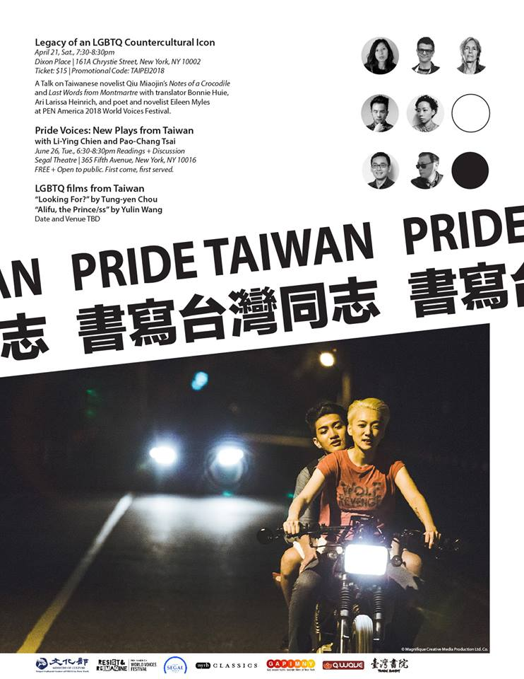 LGBTQ program with Taiwanese flair to be staged in NYC