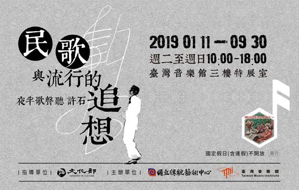 臺灣音樂館展覽│民歌與流行的追想─夜半歌聲聽許石