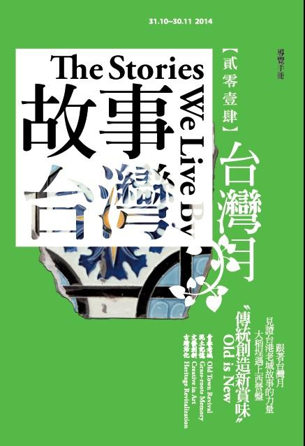 2014台灣月活動手冊