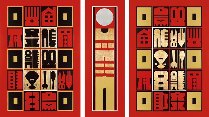 傳統與現代之間: 台灣現代美術的先驅 廖修平,李錫奇,朱為白三位大師作品展