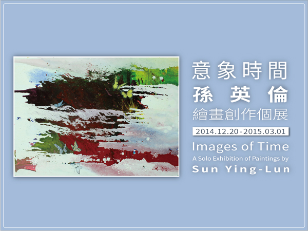 'Images of Time' featuring Sun Ying-lun