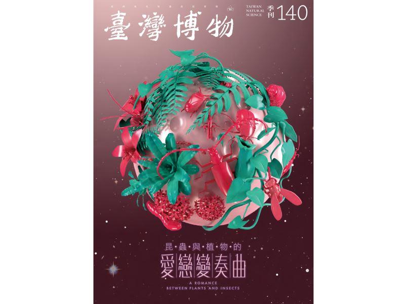 臺灣博物第140期