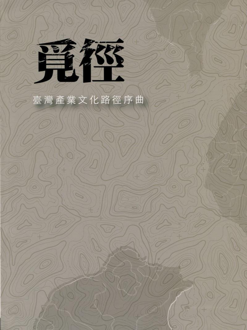 覓徑-臺灣產業文化路徑序曲