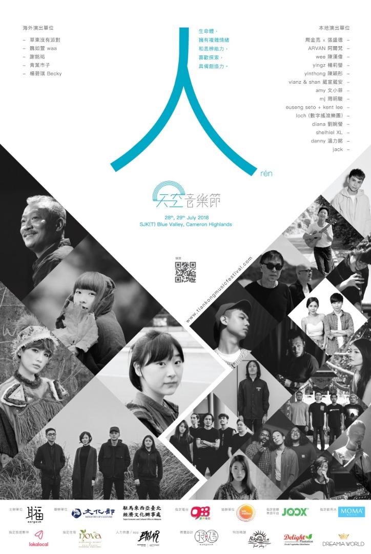 Malaysia | 2018 Tian Kong Music Festival