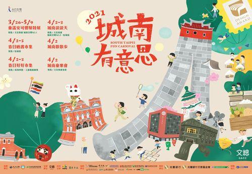 文化イベント「城南有意思」、台北で開催「台日友情」で日本の雰囲気漂う