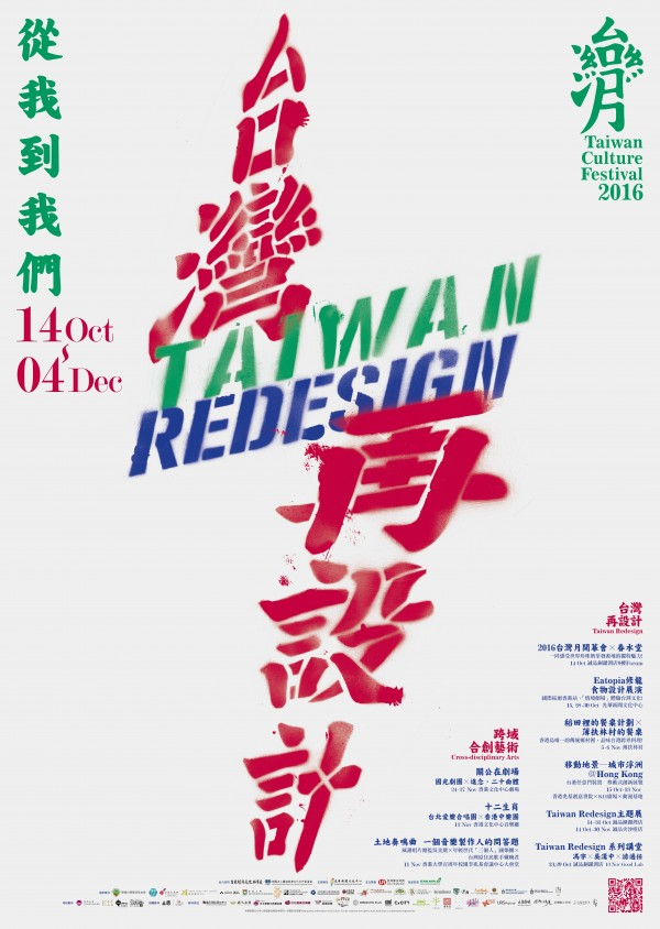 '2016 Taiwan Culture Festival: Taiwan Redesign – From Me to Us'