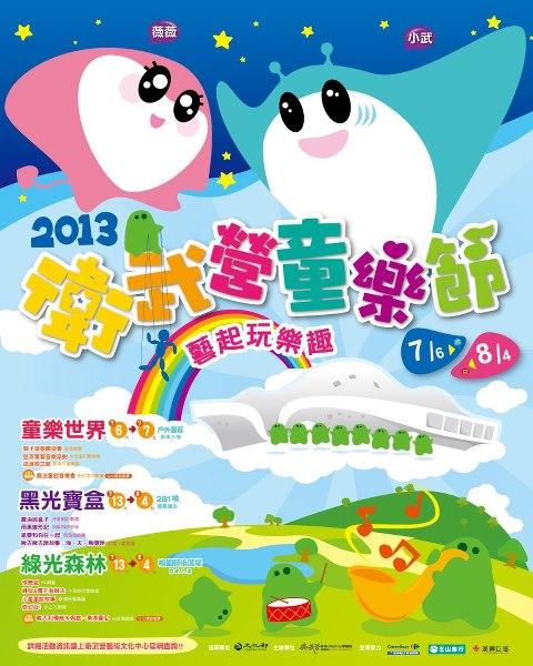 'The 2013 Wei-Wu-Ying Children's Festival'