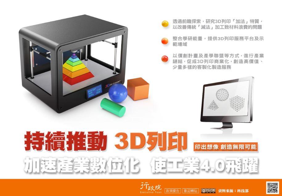 推廣「持續推動3D列印」文宣事