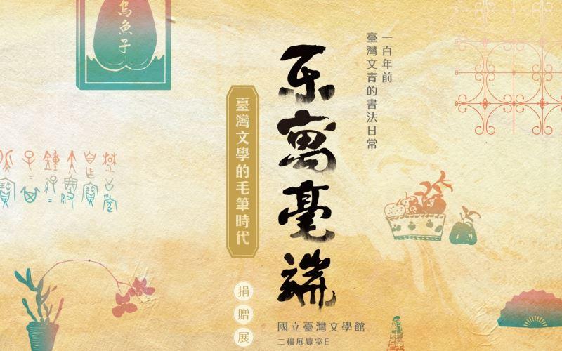 楽寓毫端:台湾文学における筆の時代