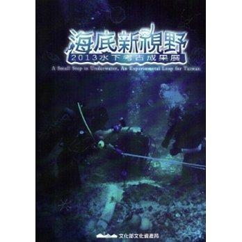 海底新視野:2013水下考古成果展專刊