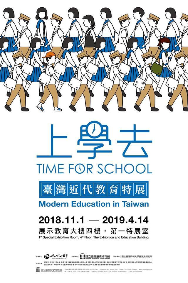 「学校へ行こう:台湾近代教育」特別展