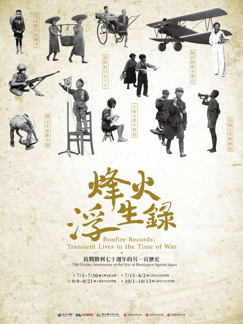 光華推薦>烽火浮生錄:抗戰勝利七十週年的另一頁歷史