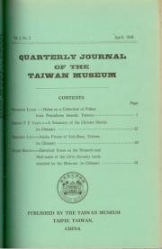 臺灣省立博物館季刊1卷2期