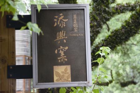 Tian Xing Kiln