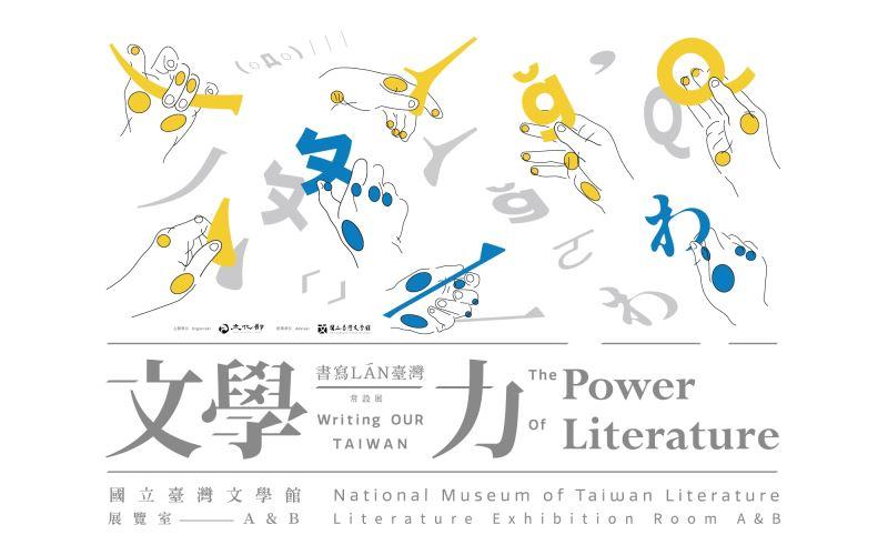 文学の力─── 私たちの台湾を書く