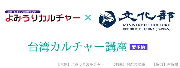 【台湾文化光点計画】~台湾カルチャー講座