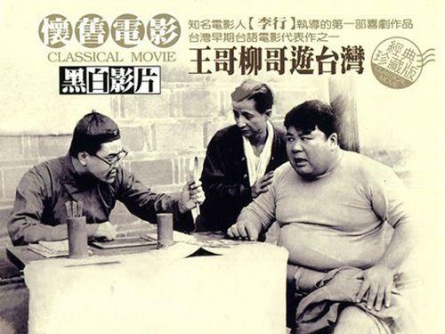 台湾映画の名作、花蓮で上映 「侠女」や「ナイルの娘」など7作品