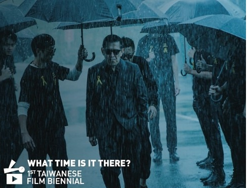 Announcing the First Ever, What Time Is It There? Taiwanese Film Biennial!