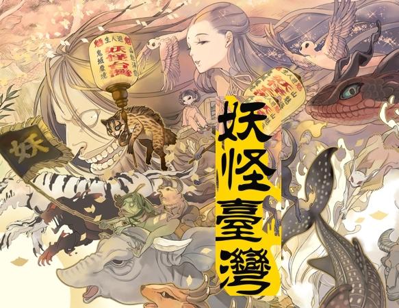 【講座】台湾カルチャーミーティング2018第3回「台湾妖怪奇譚」ゲスト:作家・何敬堯