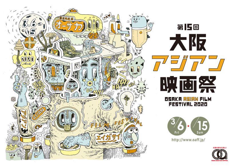【映画】第15回大阪アジアン映画祭-特集企画《台湾:電影ルネッサンス2020》