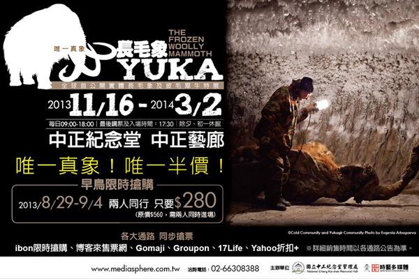 'The Frozen Woolly Mammoth' featuring Yuka