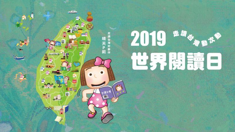 Se celebra el Día Mundial del Libro 2019 en Taiwán con más de 100 tours a pie