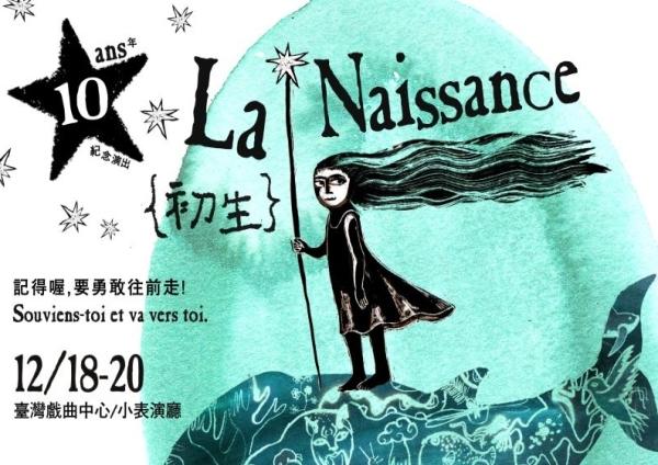 初生 La Naissance
