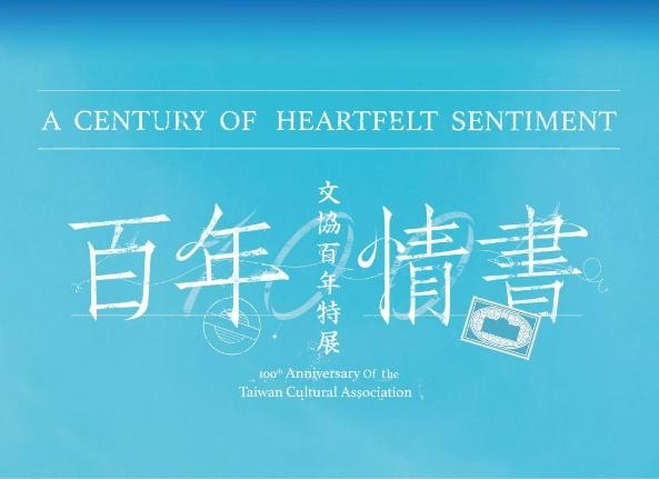 Museum of Taiwan Literature presents 'A Century of Heartfelt Sentiment' exhibition marking TCA's 100th anniversary