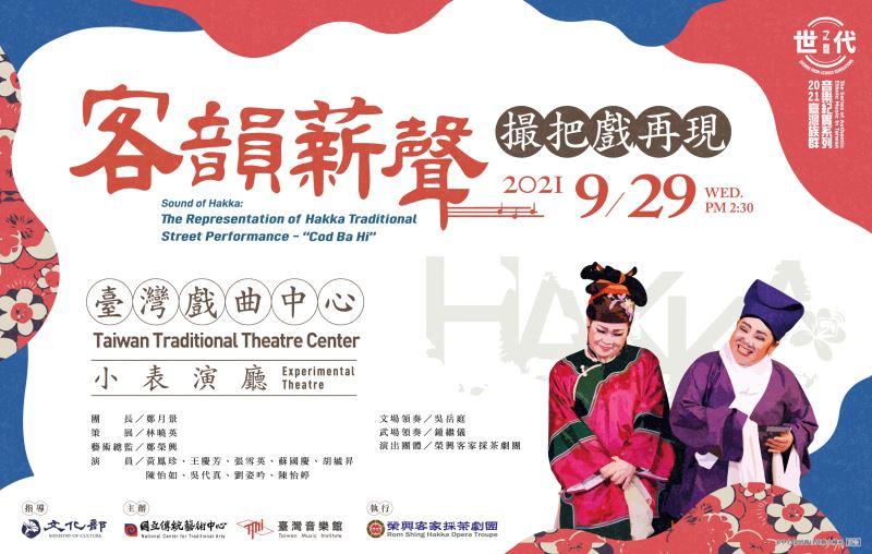 【演出延期】《客韻薪聲.撮把戲再現》|2021世代之聲-臺灣族群音樂紀實系列
