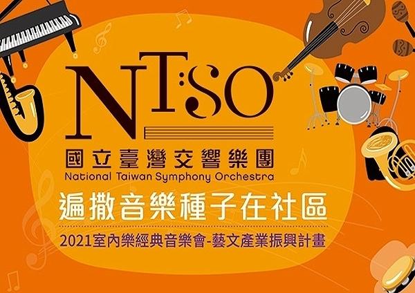 2021 NTSO遍撒音樂種子在社區室內樂經典音樂會