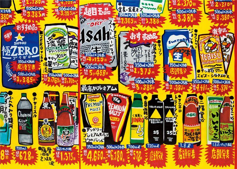 台湾出身のアーティスト、李漢強(LEE KAN KYO)さんの個展『SUPER』開催(6/2-14)