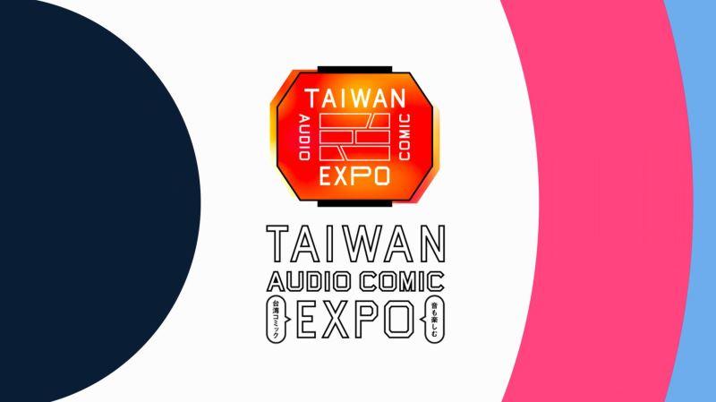 この夏、台湾漫画を聴きましょう!「TAIWAN AUDIO COMIC EXPO.‐音も楽しむ台湾コミック‐」7月1日より東京にて開催!台湾人気漫画と声優らを集結