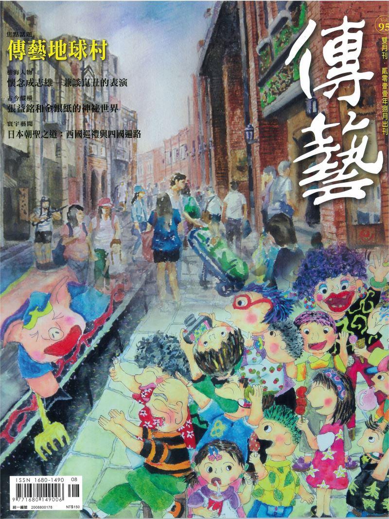 傳藝雙月刊NO.95(100/08)