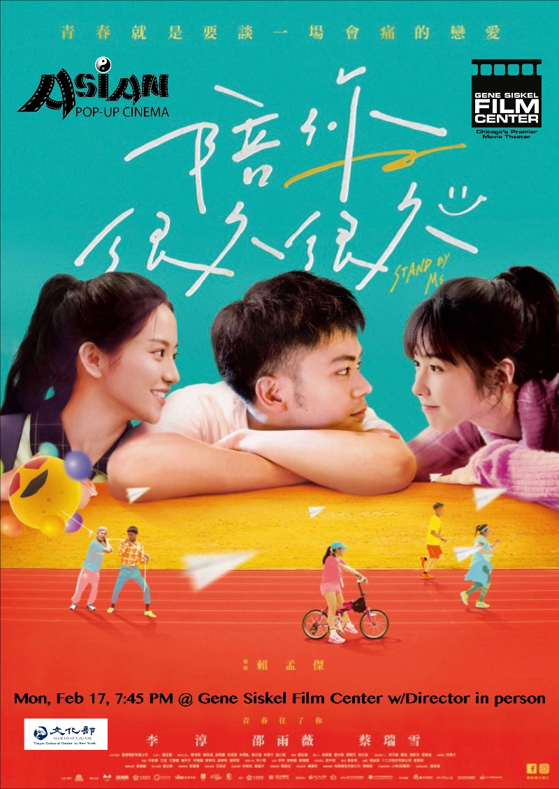 Celebrate Valentine's with Taiwanese rom-com in Chicago