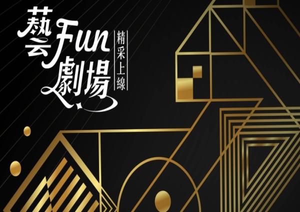 藝Fun劇場